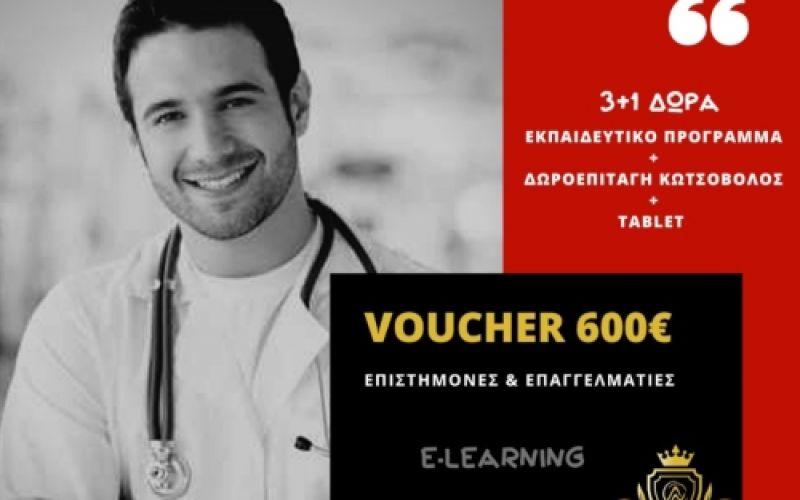 Voucher Επιστημόνων 600€ & Επιπλέον Δώρα Εκπαιδευτικό Πρόγραμμα + Tablet Και Δωροεπιταγή Κωτσόβολος